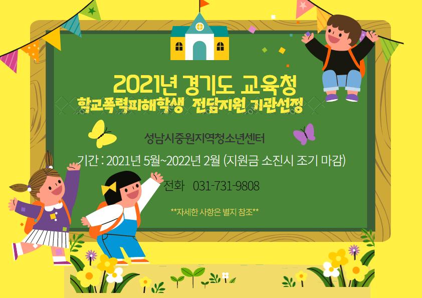 2021학교피해학생 전담지원기관선정